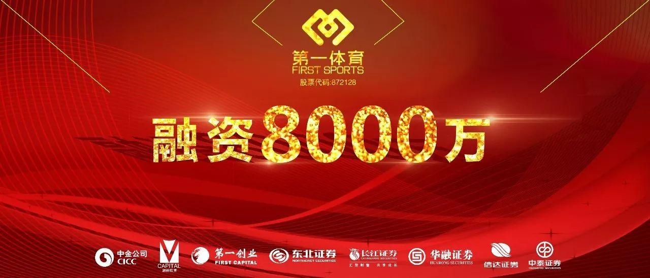 【头条】挂牌两个月,第一体育融资8000万!深创投、中金公司领投