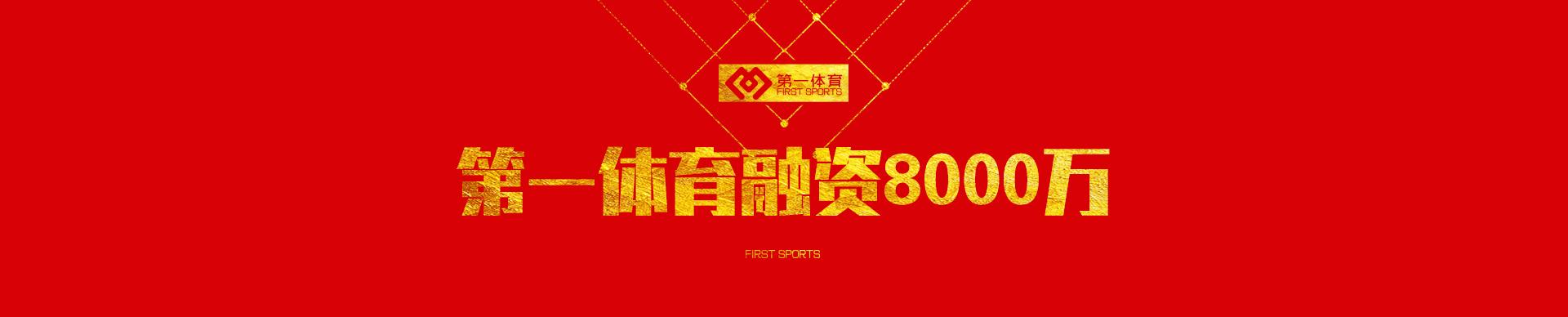 第一体育融资8000万