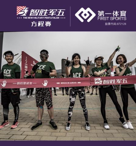 以战友的名义,邀您赴战!第一体育&智胜军5 ,天津最硬核赛事,开放报名!