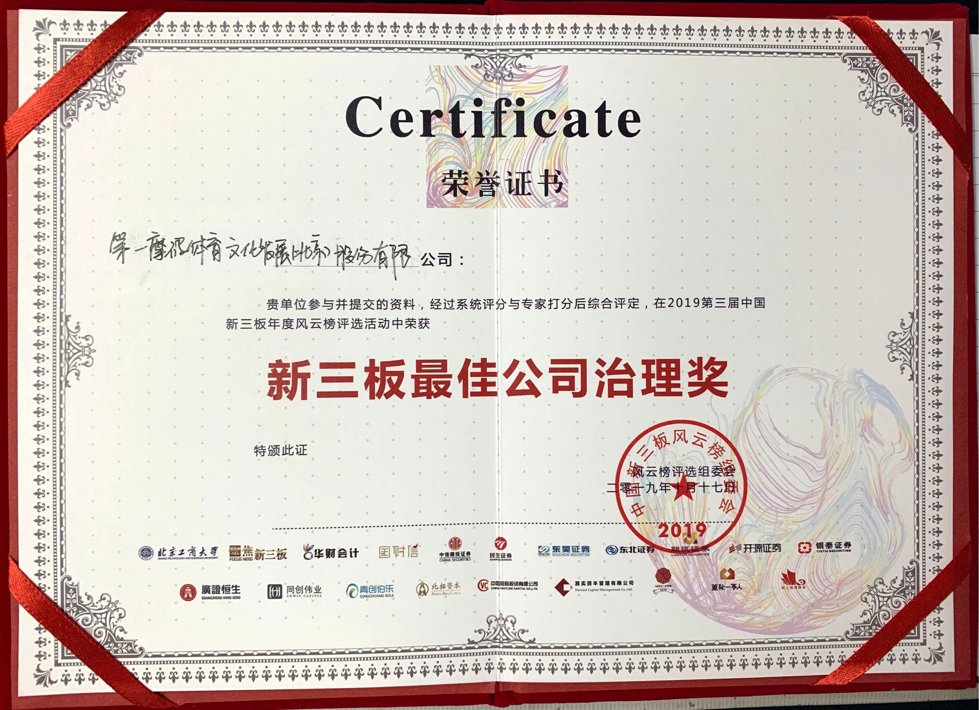 2019年第三届中国新三板年度风云榜 !第一体育蝉联大奖!